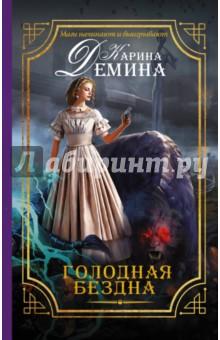 Карина Демина - Голодная бездна обложка книги