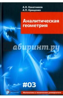 Аналитическая геометрия. Выпуск III - Канатников, Крищенко