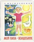 Софья Могилевская - Мой папа - волшебник обложка книги