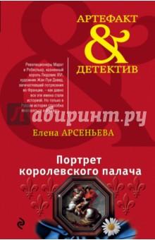 Портрет королевского палача - Елена Арсеньева
