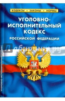 Уголовно-исполнительный кодекс Российской Федерации по состоянию на 05.10.16 г.
