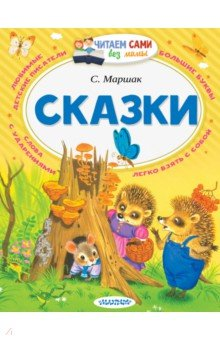 Сказки - Самуил Маршак