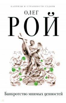 Банкротство мнимых ценностей - Олег Рой