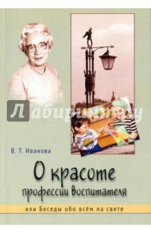 О красоте профессии воспитателя, или Беседы обо всем на свете - Валентина Иванова