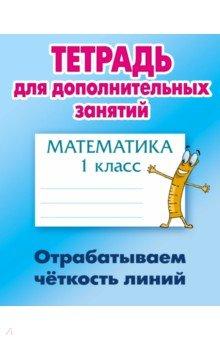 Математика. 1 класс. Отрабатываем четкость линий