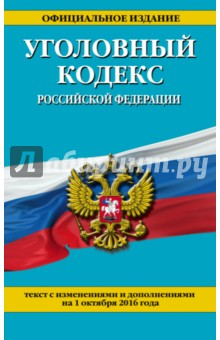 Уголовный кодекс Российской Федерации по состоянию на 01.10.16 г.