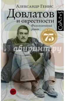 Довлатов и окрестности - Александр Генис