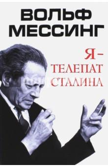 Я - телепат Сталина - Вольф Мессинг