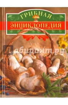 Грибная энциклопедия обложка книги