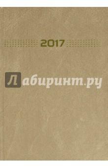 Купить Ежедневник датированный на 2017 год Бежевый (А5, 160 листов) (42756) ISBN: 4606008350091