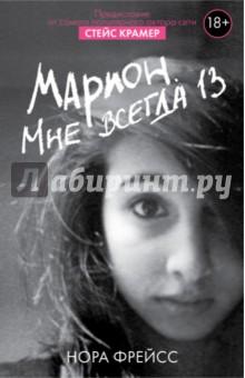 Купить Нора Фрейсс: Марион. Мне всегда 13 ISBN: 978-5-17-098763-4