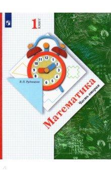 Купить Виктория Рудницкая: Математика. 1 класс. Учебник. В 2-х частях. Часть 2. ФГОС ISBN: 978-5-360-07005-4