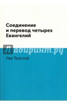 Соединение и перевод четырех Евангелий - Лев Толстой