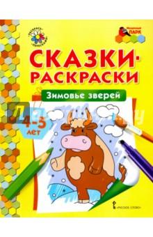 Книжки раскраски для детей сказки