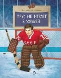 Владислав Третьяк - Трус не играет в хоккей обложка книги