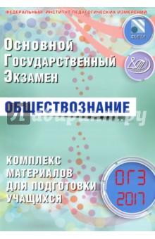 ОГЭ-2017. Обществознание. Комплекс материалов для подготовки учащихся - Котова, Лискова