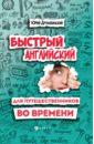 Юрий Дружбинский. Быстрый английский для путешественников во времени