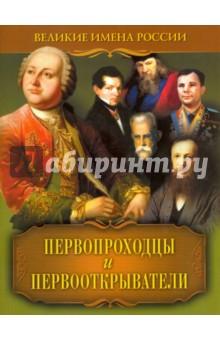 Первопроходцы и первооткрыватели - Владислав Артемов