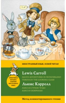 Купить Льюис Кэрролл: Алиса в Стране чудес. Алиса в Зазеркалье ISBN: 978-5-699-85885-9