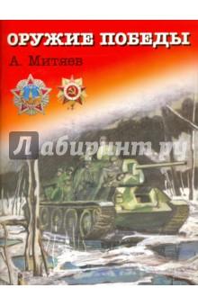 Оружие победы - Анатолий Митяев