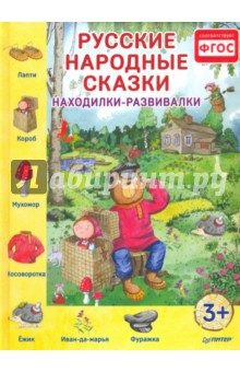 Русские народные сказки. Находилки-развивалки. ФГОС