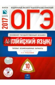 ОГЭ. Английский язык. Типовые экзаменационные варианты. 10 вариантов (+CD) - Наталия Трубанева