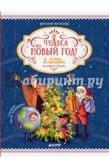 Виктория Мерзленко - Чудеса под Новый год! 3 веселых сценария для домашнего праздника обложка книги