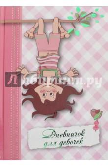 """Дневничок для девочек А5 """"Озорница"""" (43107) обложка книги"""