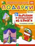 Юлия Сафонова - Новогодние подарки. Вырезаем и складываем из бумаги. Без клея! 15 объемных игрушек. ФГОС