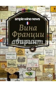 Расков, Ковалев, Кирилин - Вина Франции: главные сорта, регионы и аппелласьоны обложка книги