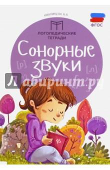 Сонорные звуки. ФГОС - Надежда Новоторцева
