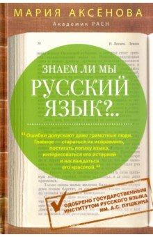 Купить Мария Аксенова: Знаем ли мы русский язык?.. ISBN: 978-5-227-07086-9
