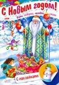 Юлия Винклер - Дед Мороз в лесу обложка книги