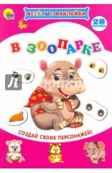 Купить Весёлые наклейки. В зоопарке ISBN: 978-5-378-21971-1
