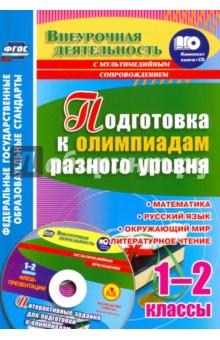 Подготовка к олимпиадам разного уровня. 1-2 классы. Математика. Русский язык. Окружающий мир (+CD) - Буряк, Шейкина