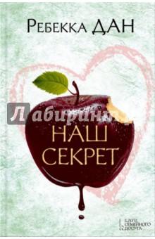 Купить Ребекка Дан: Наш секрет ISBN: 978-5-9910-3649-8