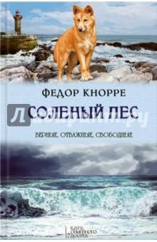 Соленый пес - Кнорре, Рябинин, Коконин