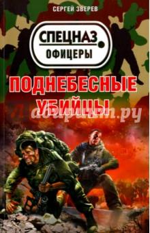 Купить Сергей Зверев: Поднебесные убийцы ISBN: 978-5-699-92056-3