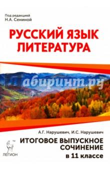 Нарушевич, Нарушевич - Русский язык. Литература. Итоговое выпускное сочинение в 11 классе обложка книги