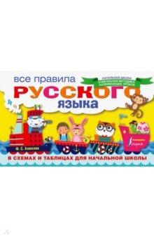 Все правила русского языка в схемах и таблицах для начальной школы - Филипп Алексеев