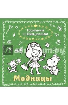 Купить Модницы ISBN: 978-5-699-83043-5