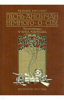 Купить Редьярд Киплинг: Песнь англичан ISBN: 978-5-93898-328-1