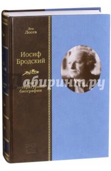Иосиф Бродский. Опыт литературной биографии - Лев Лосев