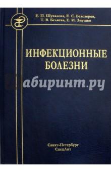 Инфекционные болезни. Учебник для студентов медицинских вузов - Белозеров, Шувалова, Беляева, Болехан