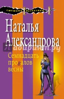 Купить Наталья Александрова: Семнадцать провалов весны ISBN: 978-5-699-92483-7
