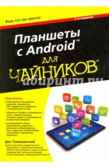 Купить Ден Томашевский: Планшеты с Android для чайников ISBN: 978-5-9908462-2-7