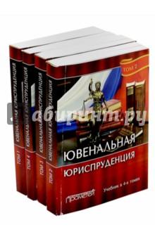 Учебник по юриспуденции
