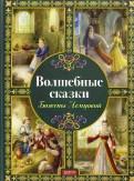 Божена Немцова - Волшебные сказки Божены Немцовой обложка книги