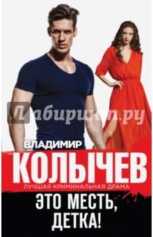 Купить Владимир Колычев: Это месть, детка! ISBN: 978-5-699-92051-8