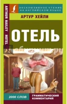 Купить Артур Хейли: Отель ISBN: 978-5-17-098735-1